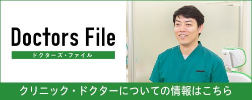 ドクターズファイル インタビュー